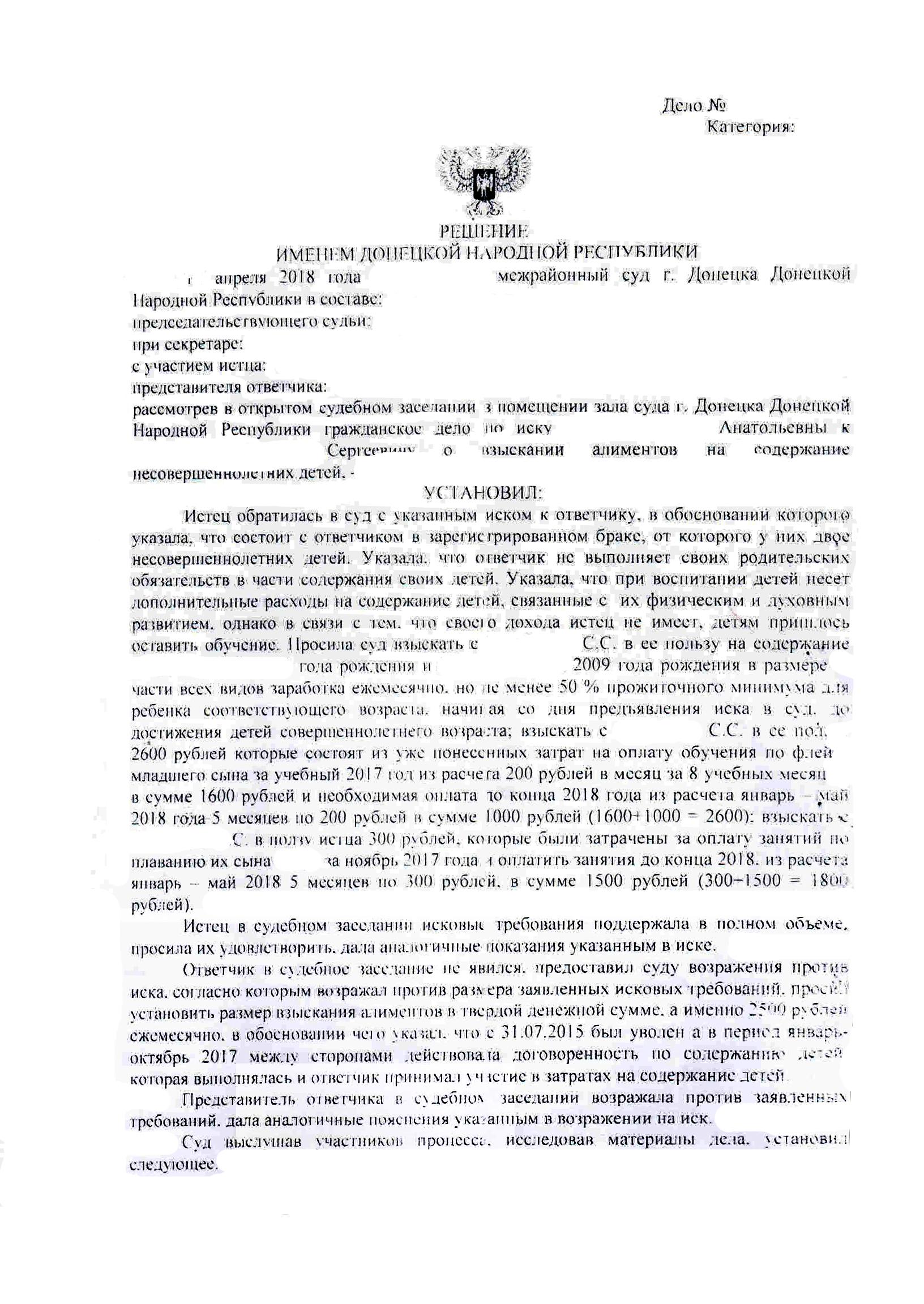 Юристы и адвокаты в Донецке
